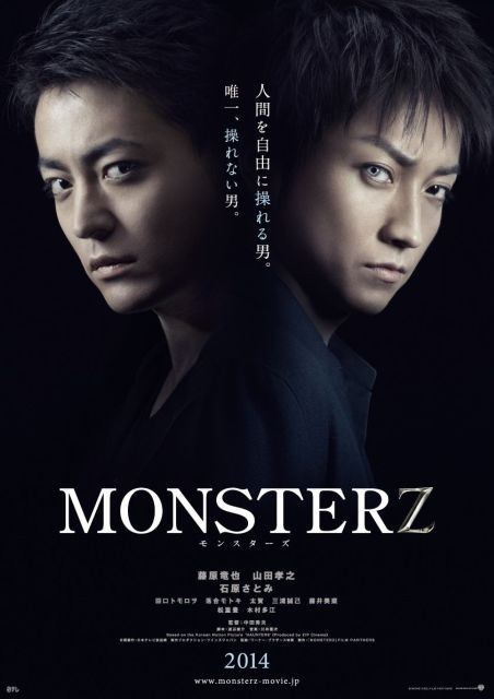 monsterz_large